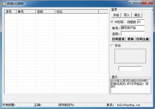 极速QQ晒密 1.1.0.0 永久版