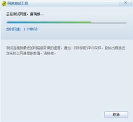 360网速测试软件 5.1.0.1120 360宽带测速器永久版
