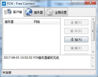 FCN远程连接局域网工具 2.6 最新永久版