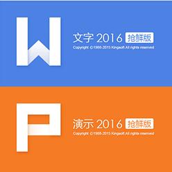 WPS Office 2016电脑版 10.8.2.6948 专业版