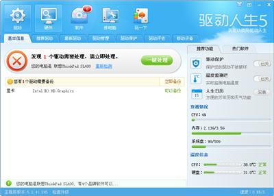 驱动人生网卡版 7.1.21.68 最新版