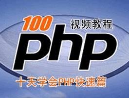 PHP100视频教程全集