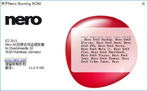 Nero StartSmart破解版 11.2.4 中文完整版