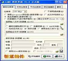 LameGUI 2.3 简体中文版