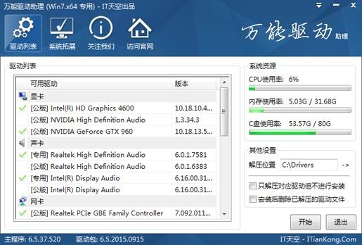 IT天空万能驱动助理 7.19.221.3 稳定版(支持win7/8/10)32/64位