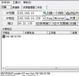 IPBook(超级网络邻居) 0.5 正式注册版