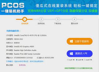 PCOS一键装机助手 3.0 免费版