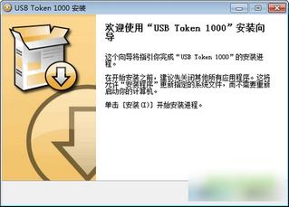 usb token 1000驱动64位 4.7