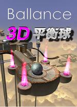 3D平衡球 (Ballance 3D) 完美硬盘版