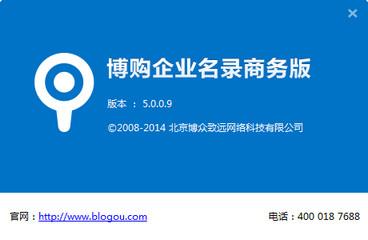 博购企业名录搜索商务版 5.0.0.3 简体中文版