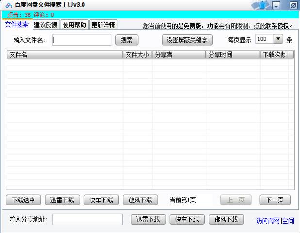 百度网盘文件搜索工具 3.0 绿色版