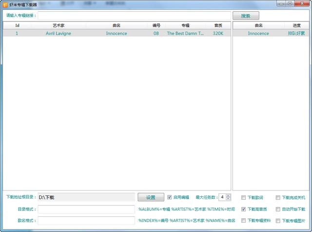 虾米专辑下载器 1.0.2