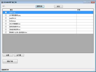 射手网字幕下载工具 1.1.1.56 正式版