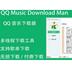 QQMusic Download Man 1.9.1 免安装版