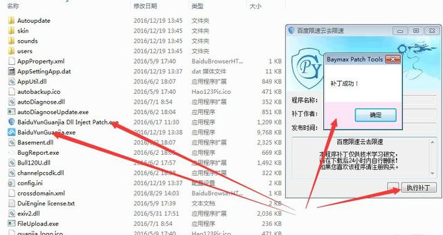 百度云终极SIVP特权免注册补丁 1.0 最新版