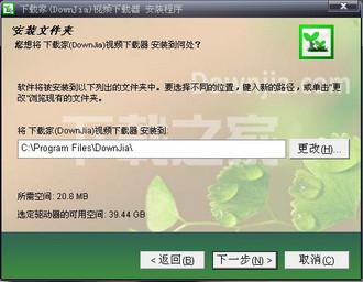下载安装家视频下载安装软件 3.0 精简版