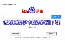 亿愿百度学术搜索文档下载安装工具 1.2.227