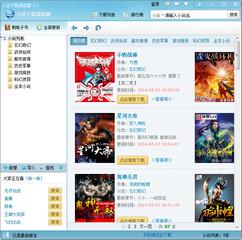 云帆小说阅读器 12.3 最新安装版
