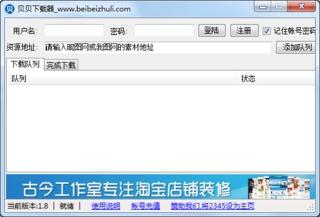贝贝下载安装器 3.2 绿色硬盘版