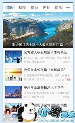 腾讯新闻电脑版 5.3.40 正式版