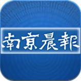 南京晨报电子