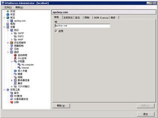hmailserver V3.5 专业版
