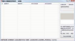 网易邮箱批量修改密码软件 1.0中文绿色版