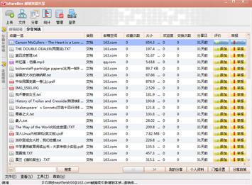 IshareBox邮箱资源共享器 32bit 4.0.1 正式版