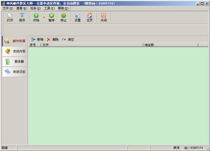 神风邮箱群发大师 7.0 简体中文版