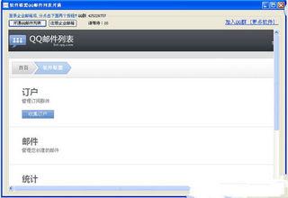 QQ邮件列表开通工具 1.1 绿色免费版