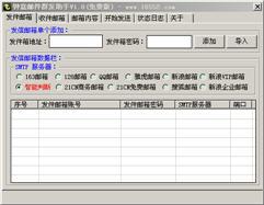 钟意邮件群发助手 1.0 简体中文版