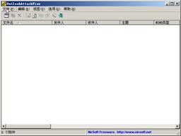 OutlookAttachView (快速查看邮件附件) 2.69 免费绿色版