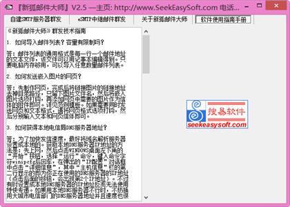新狐邮件大师[maxmail] 2.5 绿色中文版