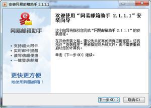 网易邮箱助手 2.4.1.8 正式版