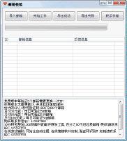 随风邮箱校验工具 1.0 中文绿色版