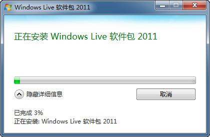 Windows Live Mail 2014 15.4.3555.0308 中文版