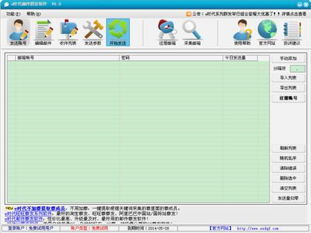 e时代邮件群发器 6.6 简体中文版