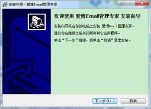 爱博Email管理专家 4.2.0 简体中文版