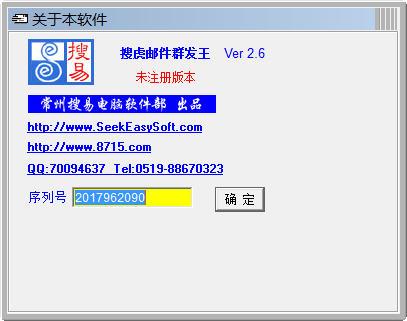 搜虎邮件群发王[ShEmailRelay] 2.6 绿色中文版