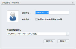 360加密邮 1.0.15.115 PC版