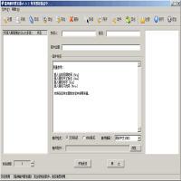 猫神QQ邮件群发软件 6.6.0 简体中文版