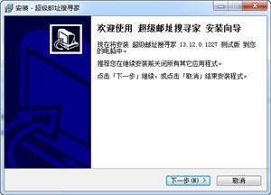 超级邮址搜寻家 13.12.0 Build 1227 正式版