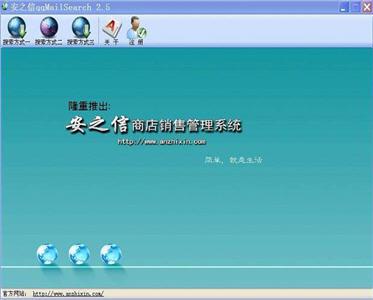 安之信QQ邮箱搜索工具 5.5 简体中文版