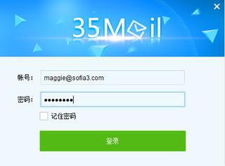 35邮箱助手 1.00.012 最新版