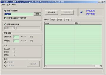 虫虫Email搜索 2.6.5 简体中文版