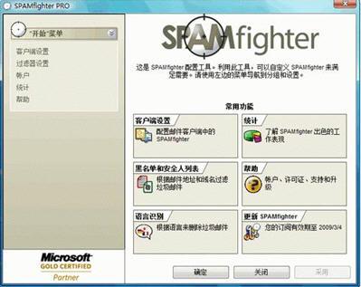 SPAMfighter Standard(反垃圾邮件工具) 7.6.50 多国语言版
