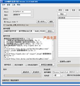 EDM邮件直投专家 3.7.9 简体中文版