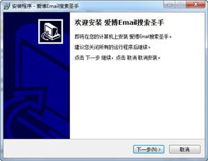 爱博Email搜索圣手 3.3.9 build 160 简体中文版