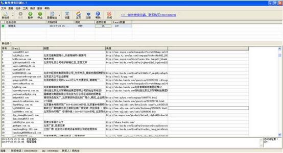 邮件搜索狂飙 8.8 简体中文版