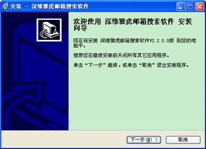 深维雅虎邮箱搜索软件 2.2.0.0 最新版